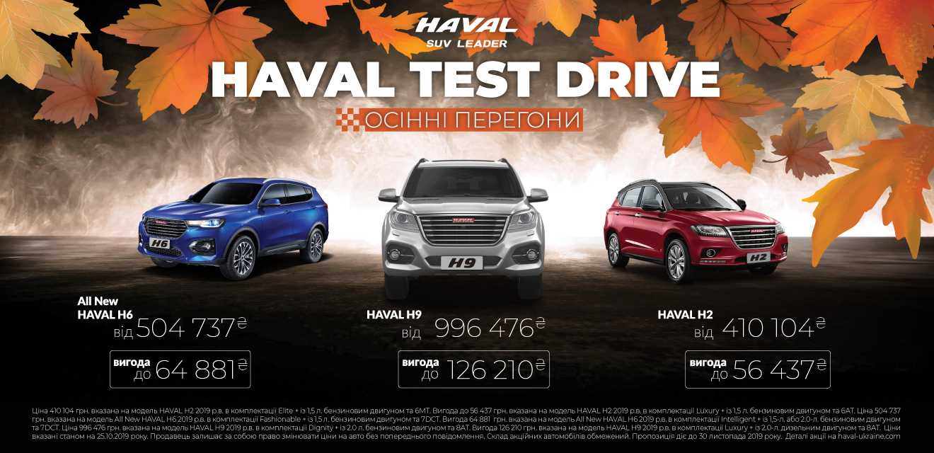Haval Test Drive