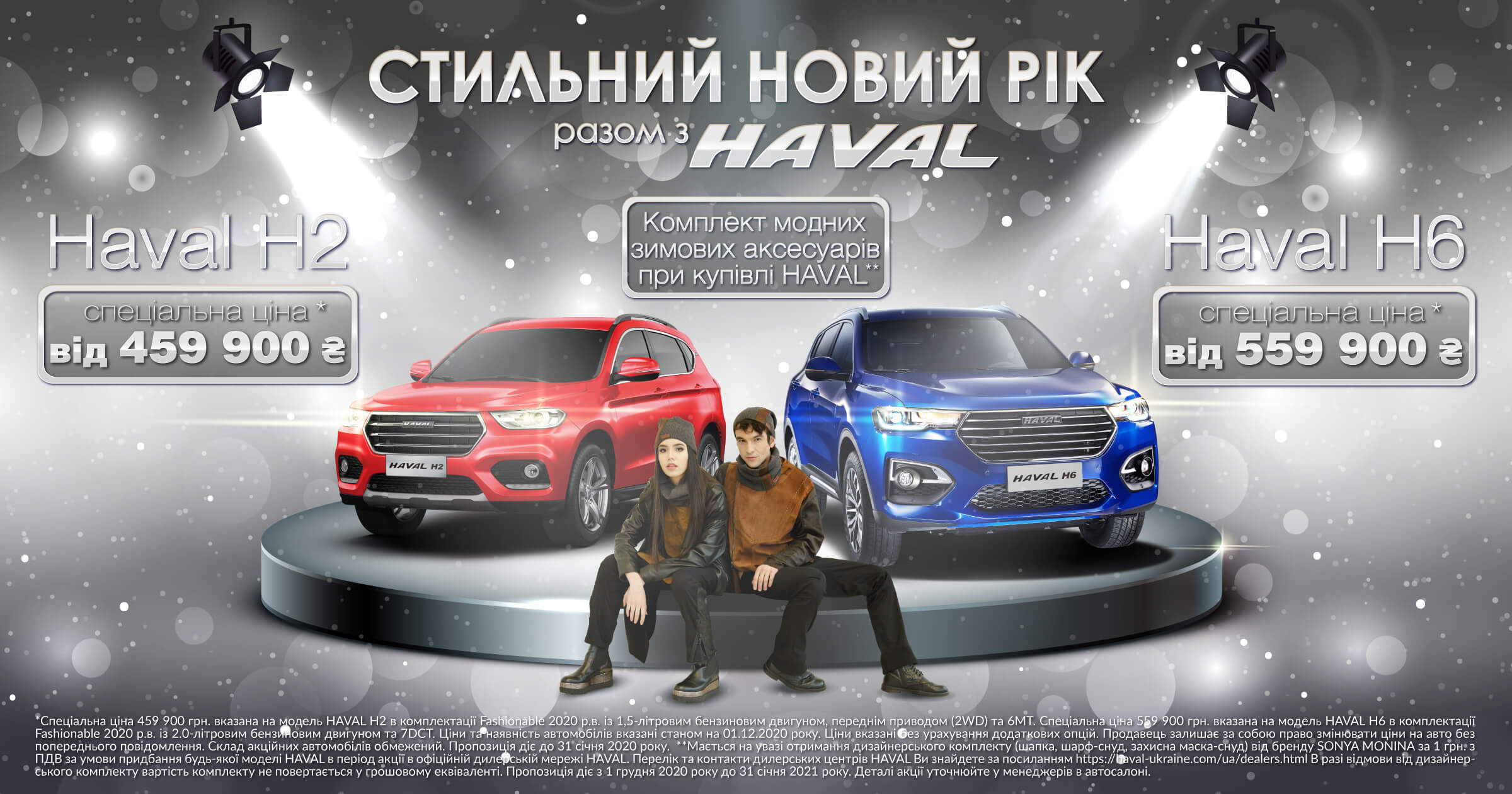 Haval fashion