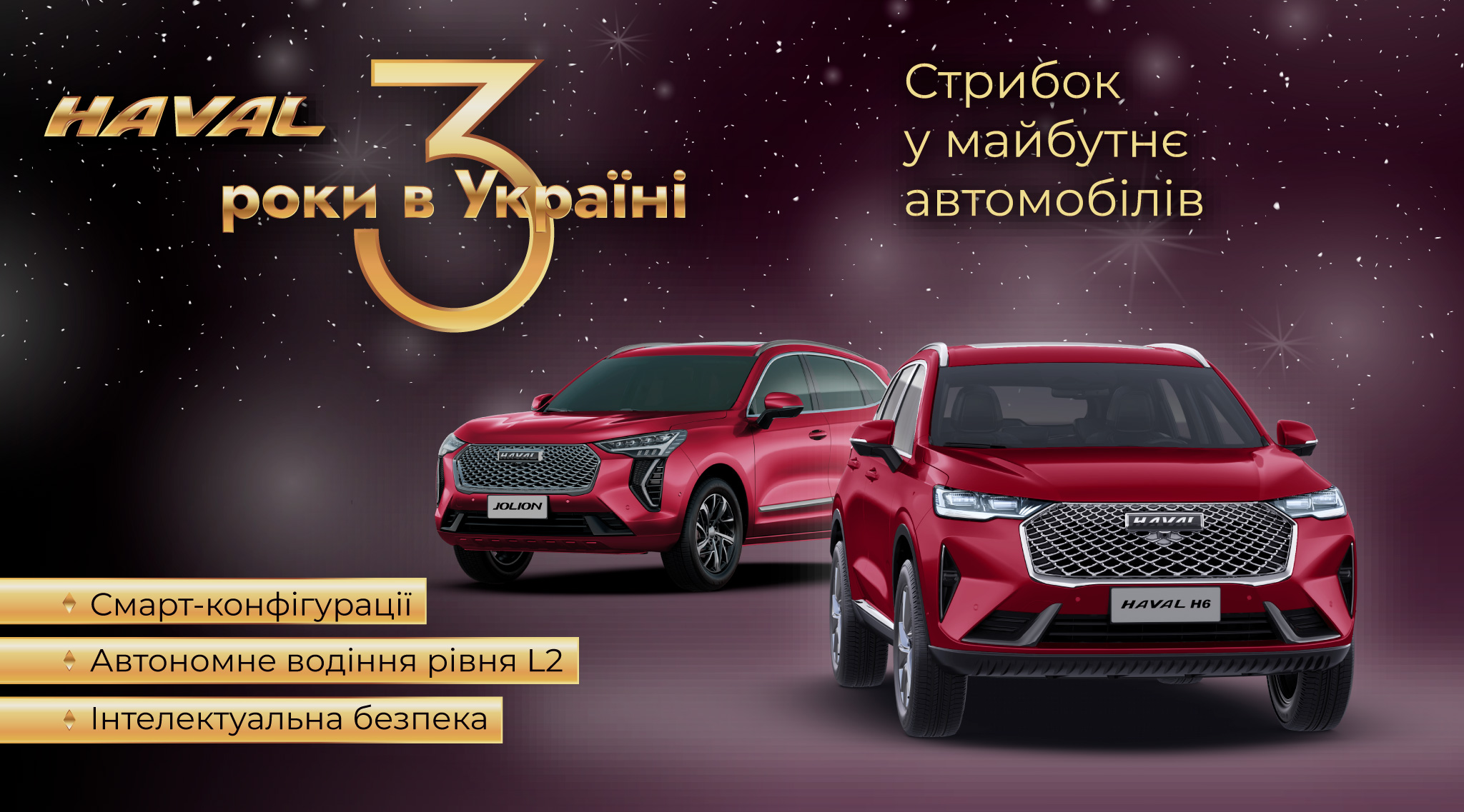 Haval 3 years